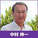 2014年中村さん