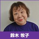 014年鈴木さん