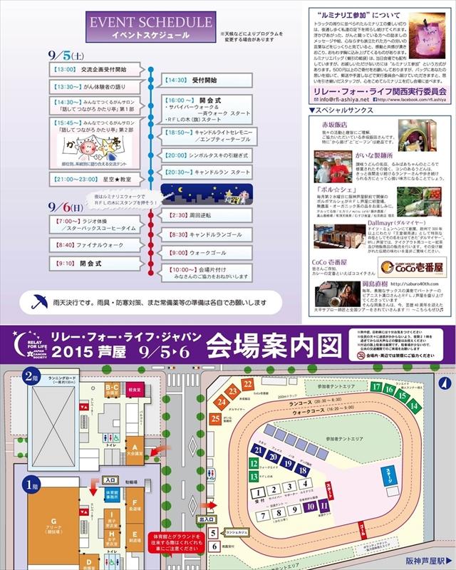 タイムスケジュール&会場案内図