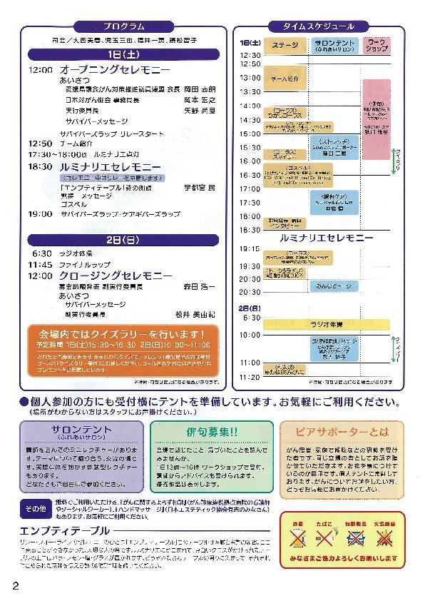 プログラム・タイムスケジュール