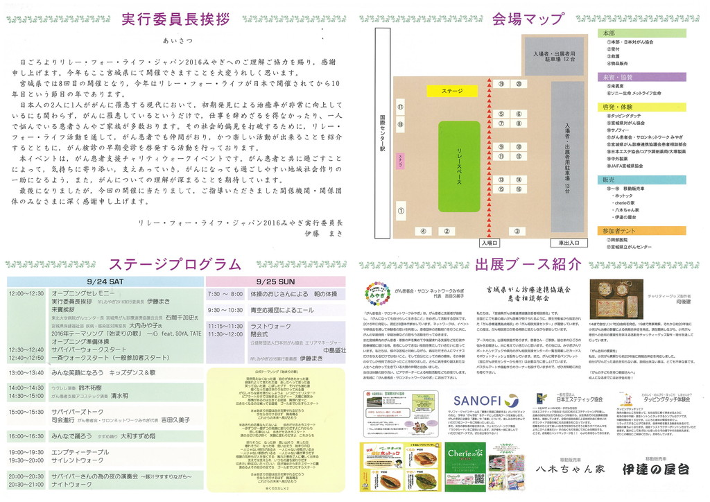 会場案内図&プログラム