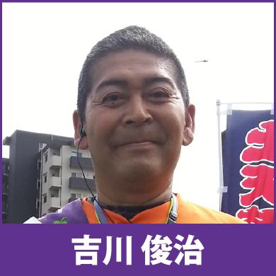 2016年吉川さん