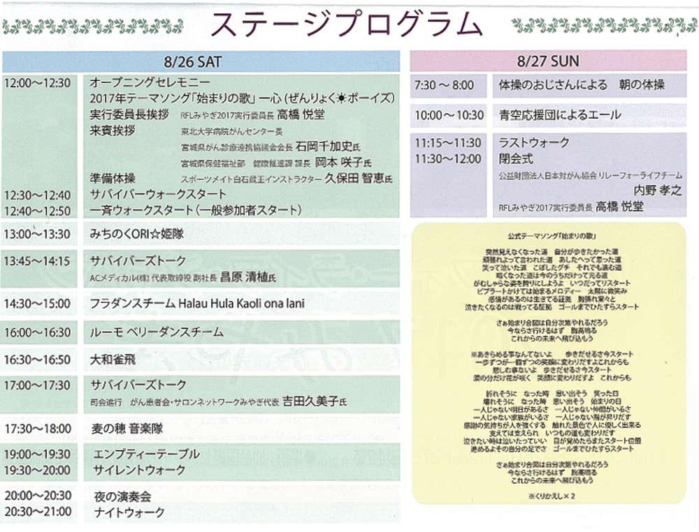 ステージプログラム