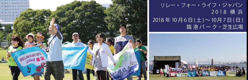 リレー・フォー・ライフ・ジャパン横浜
